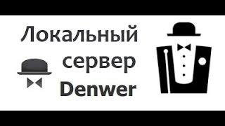 видео Локальный сервер | Рубрики | www.wordpress-abc.ru