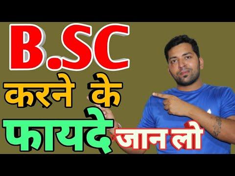 Download BSC करने के फायदे || benefit of Bsc(prog) || Bsc (program) vs Bsc (IT) Vs Bsc (cs) vs Bsc (Agri)