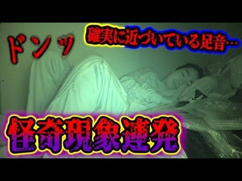 【心霊現象】事故物件で1番危険な曰く付きの押入れで寝た結果がヤバすぎる…。