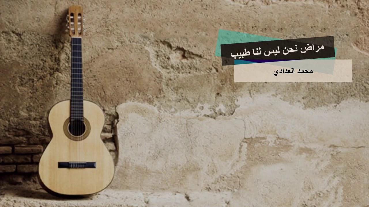 عود يمنى قديم ونادر محمد العدادي مراض نحن ليس لنا طبيب Youtube