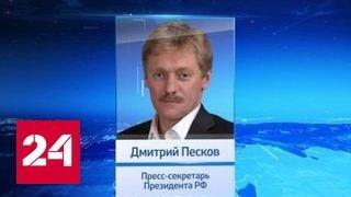 Песков назвал предложение об аренде Крыма абсурдным