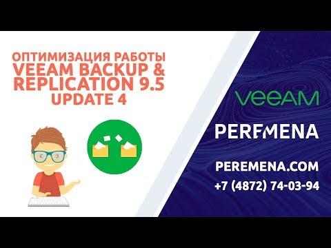 Оптимизация работы Veeam Backup & Replication 9.5 Update 4