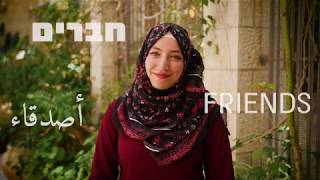 The Dialogue Program: Exploring the other's culture – Hadassah Academic College 2018