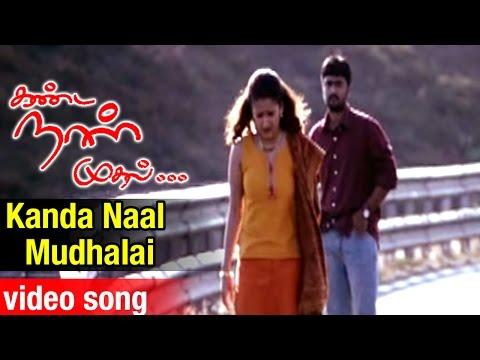 Kanda Naal Mudhal Tamil Movie | Title Video Song | Prasanna | Laila