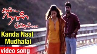 Kanda Naal Mudhal Tamil Movie   Title Video Song   Prasanna   Laila