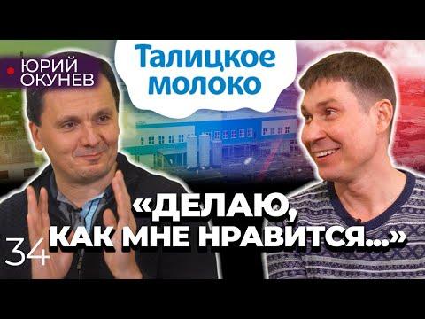 Как поднять убыточное производство?! Юрий Окунев - директор Талицкого молочного завода