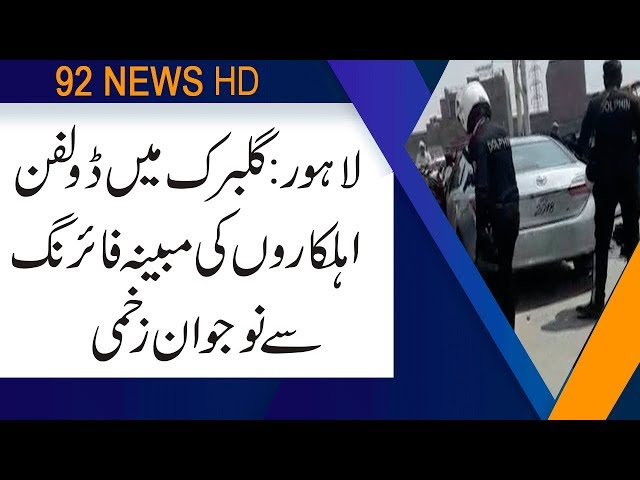 Lahore's 'elite' Dolphin Squad shoots another citizen | 19 June 2019 | 92NewsHD