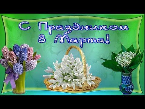 Видео открытка С 8 Марта! Поздравление с праздником