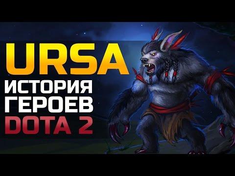 видео: История героев dota 2: ursa warrior