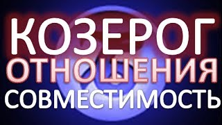 козерог  совместимость 2014. отношения для знака  козерог  на 2014 . совместимость