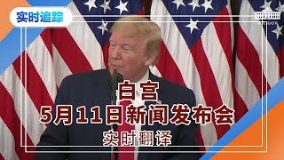 白宫新闻发布会 May 11(实时翻译)