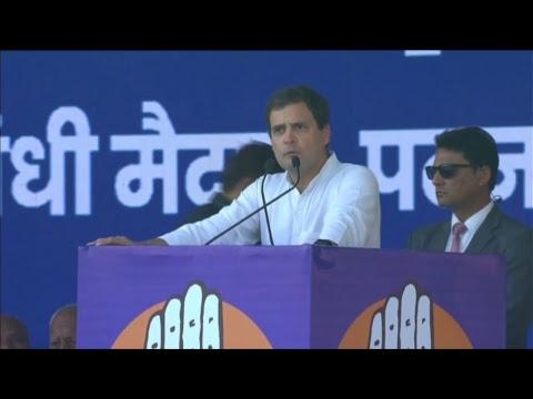 LIVE: Congress President Rahul Gandhi addresses Jan Akanksha Rally at Gandhi Maidan, Patna, Bihar