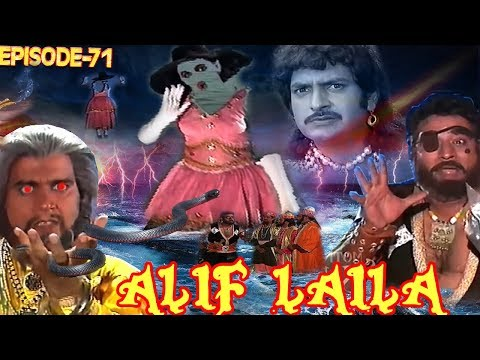 ALIF LAILA # अलिफ़ लैला #  सुपरहिट हिन्दी टीवी सीरियल  # धाराबाहिक -71 #