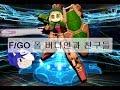[파랑하랑]fate/GO-폴버니언이 메인이닷!