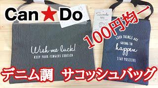 Can☆Do(キャンドゥ)でデニム調のサコッシュバッグを買ってみた!
