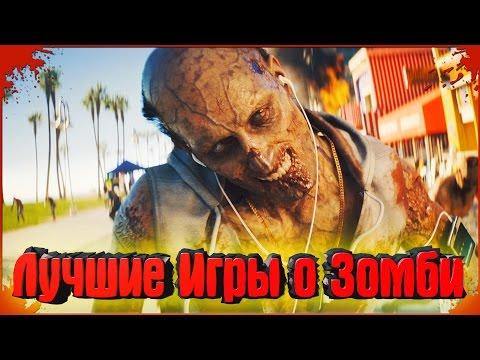 Игры на компьютер апокалипсис и за зомби
