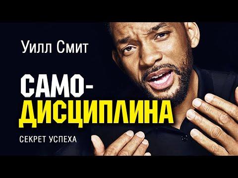 САМОДИСЦИПЛИНА - Лучшее Мотивационное Видео! Уилл Смит | Will Smith | InCash