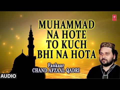 मोहम्मद ना होते तो कुछ भी ना होता (Audio) || CHAND AFZAAL QADRI  || T-Series Islamic Music
