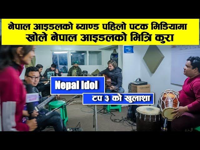 Nepal Idol Season 2 को Top 3 Finalist खुलाशा - पहिलो पटक मिडियामा Nepal Idol Musical Band