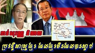 Khan sovan - ប្រវត្តិសាស្ត្រខ្មែរដែលខ្មែរមិនដែលស្តាប់, Khmer news today, Cambodia hot news, Breaking
