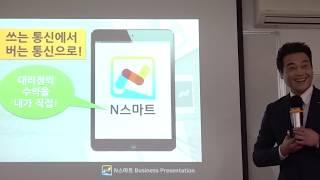 앤알커뮤니케이션 기초사업설명회 전종현 강사님