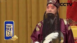《中国京剧像音像集萃》 20190907 京剧《定军山》| CCTV戏曲
