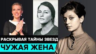"""Раскрывая тайны звезд"": Чужая жена - Москва 24"