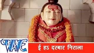 ई ह दरबार निराला E Ha Darbar Nirala - Dildar Sanwariya - Bhojpuri Hit Songs 2015 HD