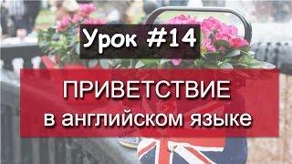 Урок #14 // Приветствие в английском языке
