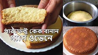 পারফেক্ট কেক বানান কোন মেশিন ছাড়াই গ্যাস ওভেনে || Bengali Cake Recipe || Sponge Cake Recipe Bangla