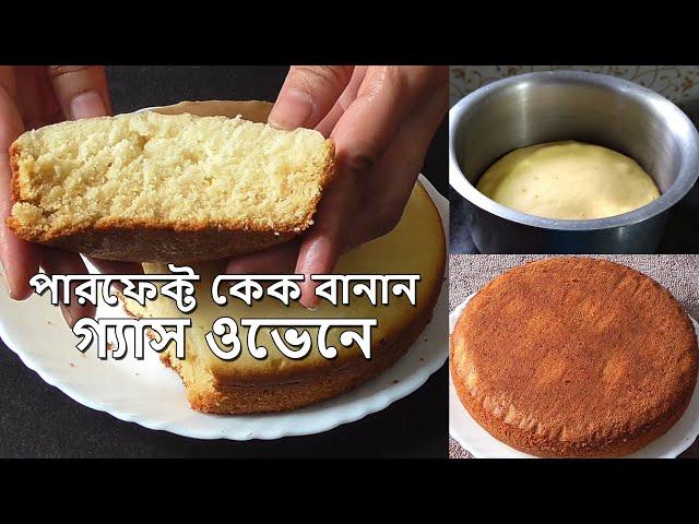 পারফেক্ট কেক বানান কোন মেশিন ছাড়াই গ্যাস ওভেনে    Bengali Cake Recipe    Sponge Cake Recipe Bangla