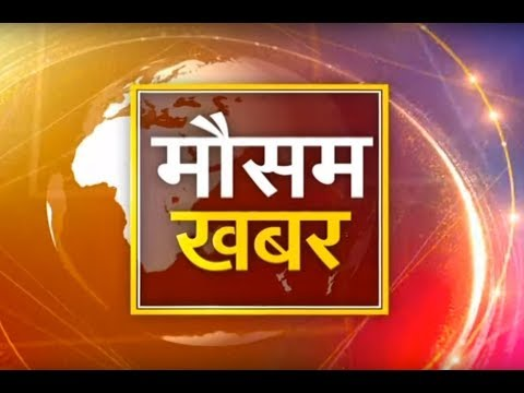 Mausam Khabar - March 13, 2019 - 1930 hours