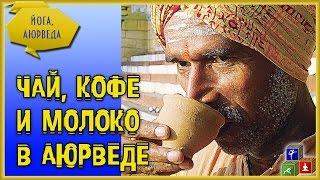 Вред чая и кофе по аюрведе.  Или же все полезно в разумной мере?