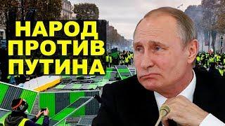 Народ винит Путина. Будет ли как во Франции?