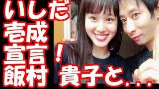 【衝撃!】飯村貴子、いしだ壱成と大胆宣言! 飯村貴子 検索動画 27