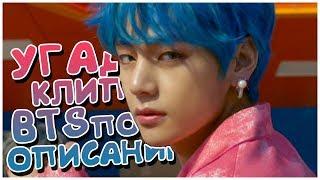 [K-POP ИГРА] УГАДАЙ КЛИП BTS ПО ОПИСАНИЮ!