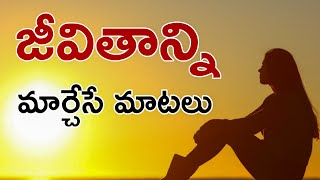 Back 2 Back Powerful Motivation #07 | Telugu Inspirational Videos | Voice Of Telugu