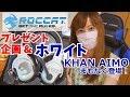 【プレゼント企画】ROCCAT ヘッドセットプレゼント【抽選】