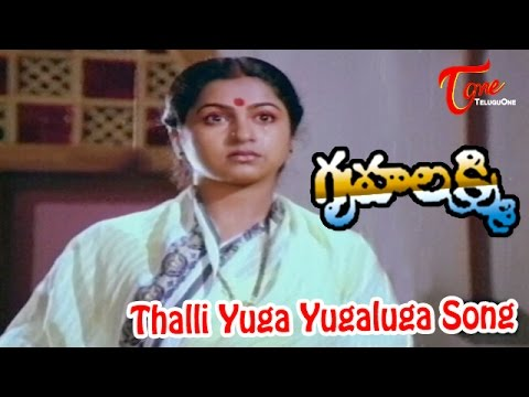Gruhalakshmi Movie Songs | Thalli Yuga Yugaluga Video Song | Mohan Babu, Radhika