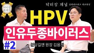 HPV바이러스(인유두종바이러스) part2 - 치료방법…