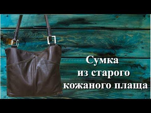 Как сшить сумку из кожи в домашних условиях видео