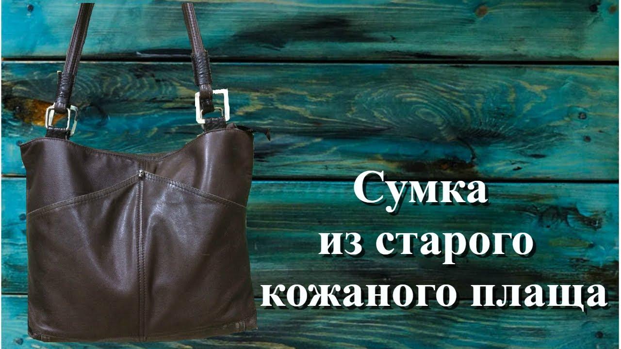 Пошив кожаных сумок на заказ , Киев история2 - YouTube