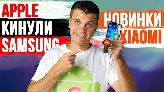 Новинки Xiaomi | Apple КИНУЛА Samsung | Harmony OS от Huawei