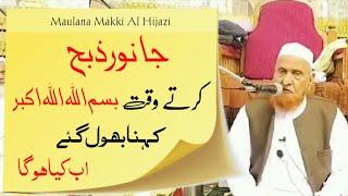Janwar Zibah Karte Woqt Bismillah Allahu Akbar Kahna Bhool Gaya Ab Kiya Hoga Maulana Makki Al hijazi