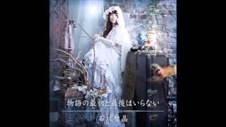 石川智晶 - ヘブンリーブルー