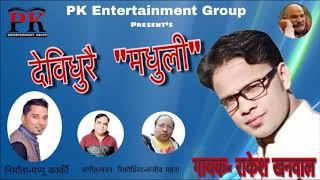 """सुपर हिट गीत """"देवी धुरै मधुली""""Latest Kumauni Song By Rakesh Khanwal"""
