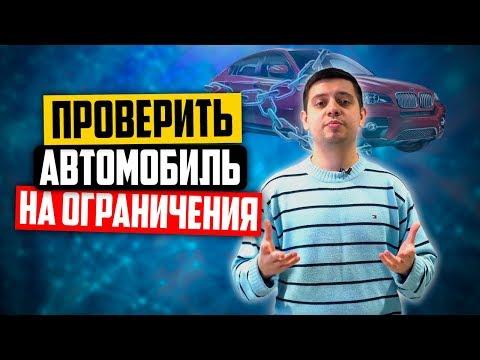 Как проверить на запрет регистрационных действий авто
