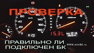 Қалай дұрыс қосылған борттық компьютер бк Динго | Алексей Третьяков