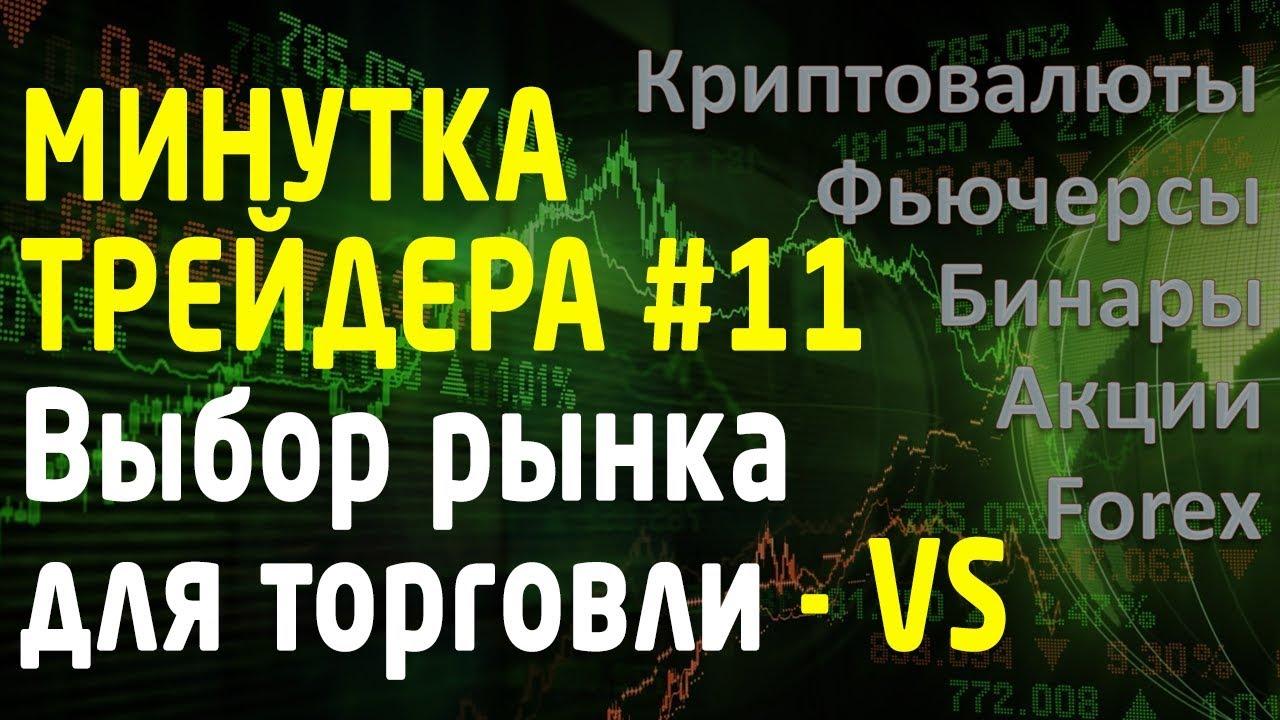 В этом видео вы узнаете, какой рынок лучше подходит для торговли