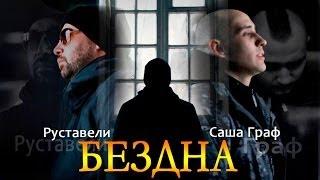 Руставели feat. Граф